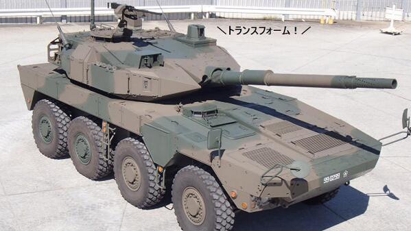 陸上自衛隊(陸自アカウントで動画公開中)から機動戦闘車が公開されましたね♪カッコいいですねぇ渋いですねぇ(・∀・)。○(そろそろ超速変形やらトランスフォームやらして人型ロボになって欲しいなぁ)