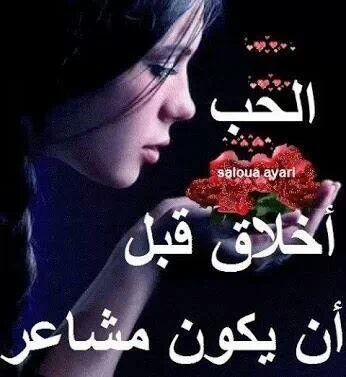 الحب أخلاق وليس مشاعر BWG9ihhIMAIsqvR
