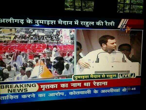 Massive Gathering at Rahul Gandhi's rally http://t.co/dOloJjm34W