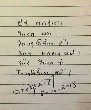Kanchan Srivastava On Twitter Any Handwriting Experts There Narendramodi Handwritten Appeal To Young Voters Enroll Their Names In Voter List