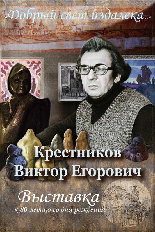 скульптор Крестников В.Е.