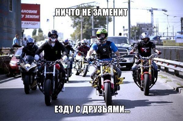 Прикольные картинки мотоциклистов с надписями, белыми