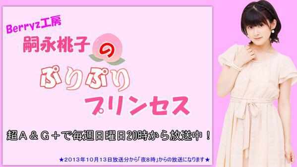 超!A&G+「Berryz工房嗣永桃子のぷりぷりプリンセス」のタイトルコール 2013/10/13