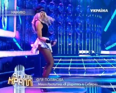 Оля Полякова в роли Маши Распутиной