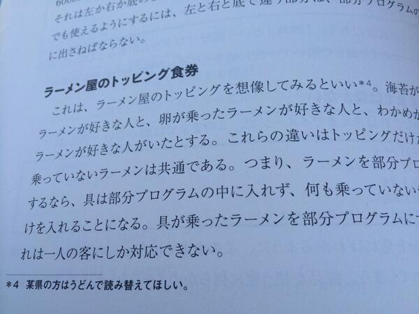 秀和システムの「プログラムはこうして作られる」には某県に配慮した注釈がついている