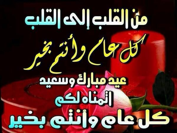 Raghebalama On Twitter كل عام وانتم بخير اتمنى لكم عيد اضحى مبارك اعاده الله علينا جميعا بالخير والبركة والصح ة والأمان Http T Co 8dswnnkrh5