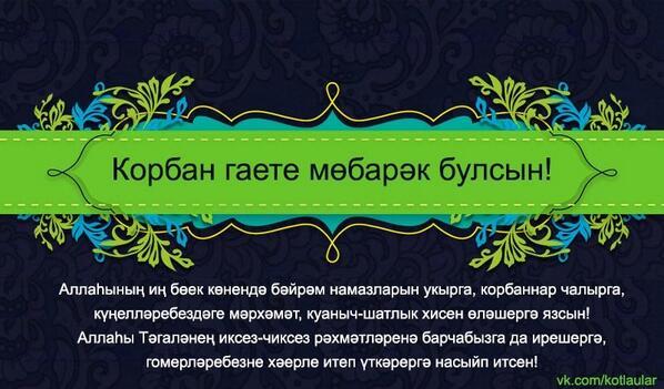 Открытки на татарском языке с курбан байрам, подписания открытки