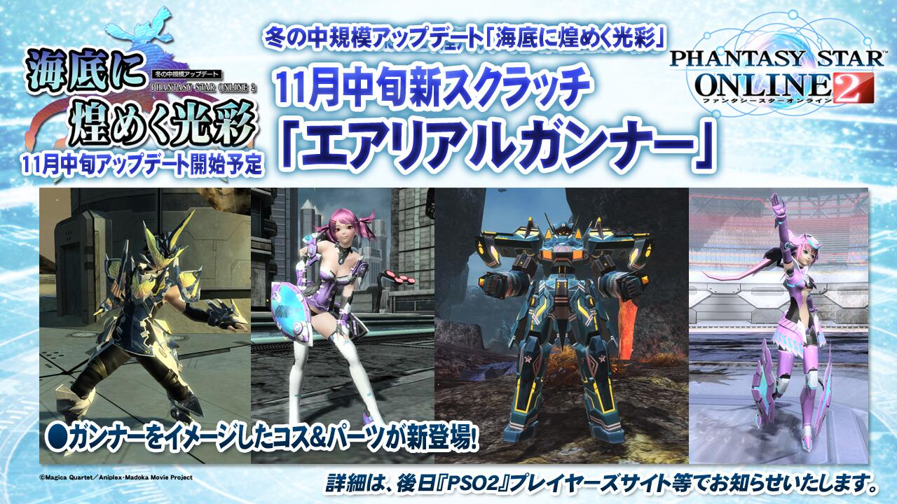how to play pso2 in english