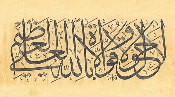 Wael Designer On Twitter مخطوطة لا حول ولا قوة الا بالله العلي العظيم خط كرملة امشاق خطاط خطوط الخط العربي ابداع رتويت Bjafen Http T Co U4xprt8xmr