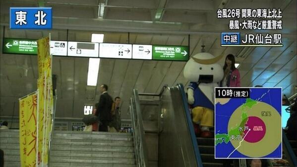NHKの台風ニュースに映り込んだ仙台のゆるキャラ「むすび丸」の名誉の為に説明すると、仙台駅で団体さんの見送り業務の帰りに役所のお姉さんと帰宅中だったんだよ!服ははだけてるんじゃなくて体操服のコスチュームのデザインっす!#nhk http://t.co/9OeTH8zA2Q