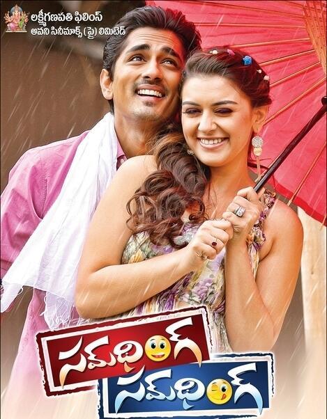 Telugu movie dthrip