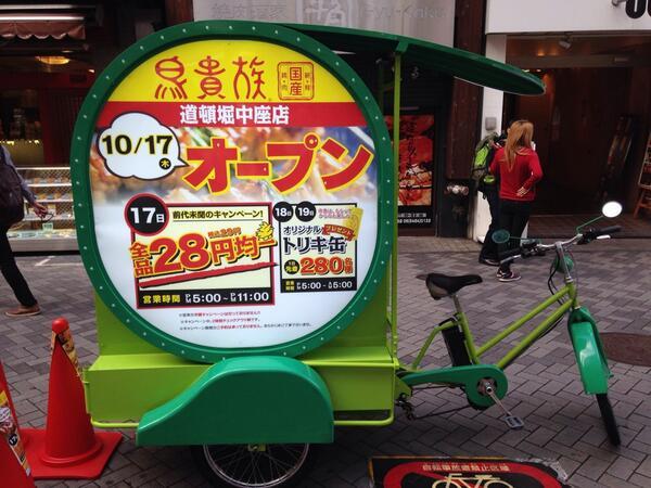 この自転車で宣伝してます!