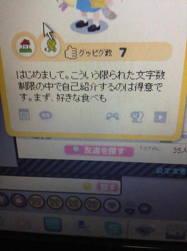 ピグ友の自己紹介がジワる pic.twitter.com/cO4ssI7PH7