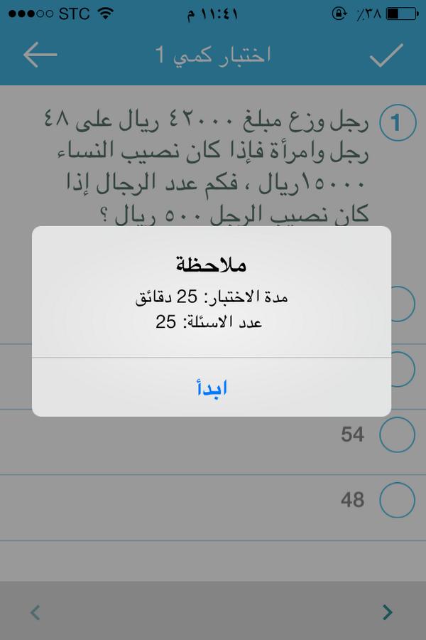 تطبيق قدرات أيفون Appqudrat Twitter