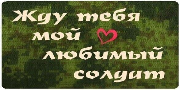 дождалась из армии поздравления пусть тебе