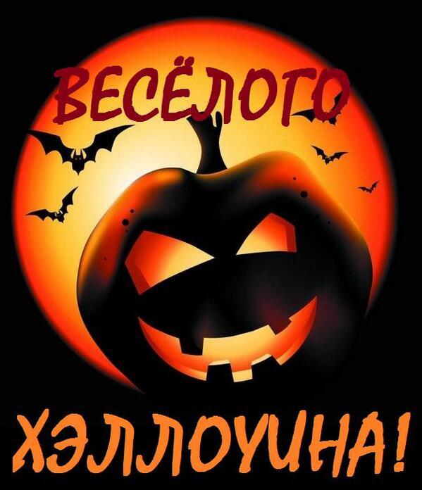 найдёте поздравления днем хэллоуин украшением