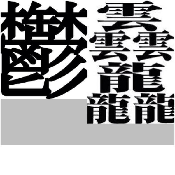 画数 多い の で 一 番 漢字 日本
