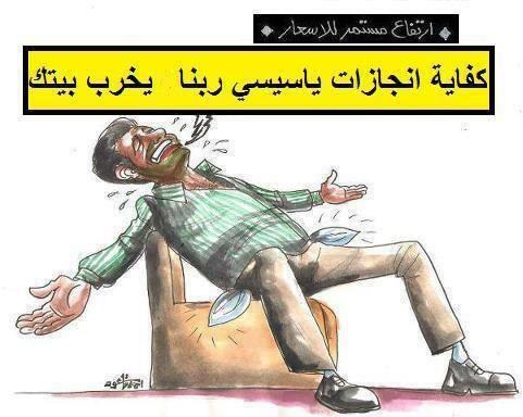 كاريكاتير الثورة المصرية - صفحة 2 BX7YzwfCIAASCTI