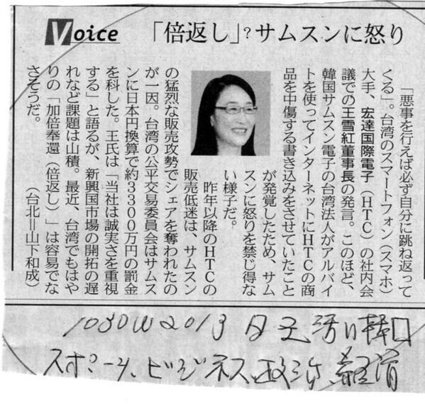 """台湾ガイド on Twitter: """"サムソン=韓国=朝鮮民族の汚い+卑劣な中傷 ..."""