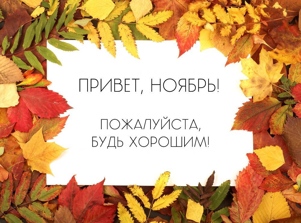 Именинами андрея, открытки к 1 ноября