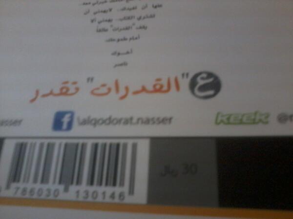 كتاب ع القدرات تقدر pdf