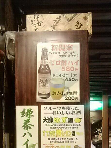 ノンアルコールビールの存在を、根底から覆す新提案ww
