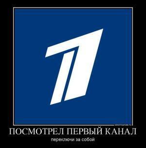 """В МИД назвали сюжеты на российском ТВ об Украине """"далекими от журналистики"""", но ничего делать не будут - Цензор.НЕТ 9311"""