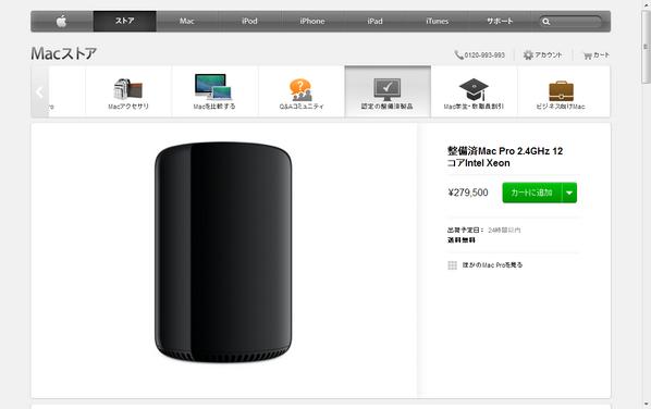 おまえそんな風貌じゃねえだろwwwhttp://goo.gl/hc6WGr整備済Mac Pro 2.4GHz 12コアIntel Xeon