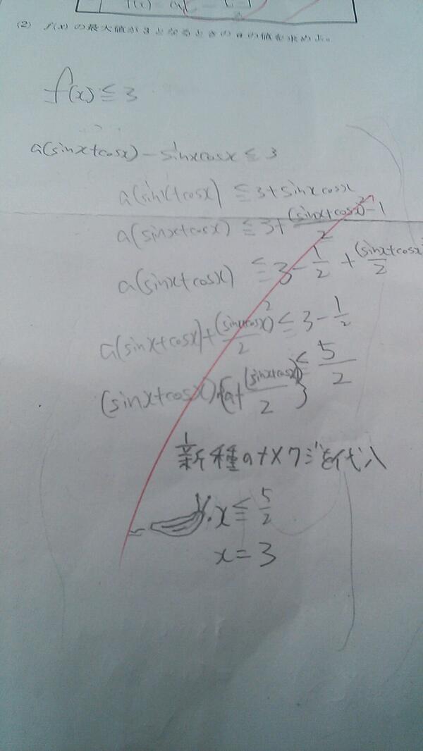 数学のテストでこれを書いた友人は再々追試になったそうです