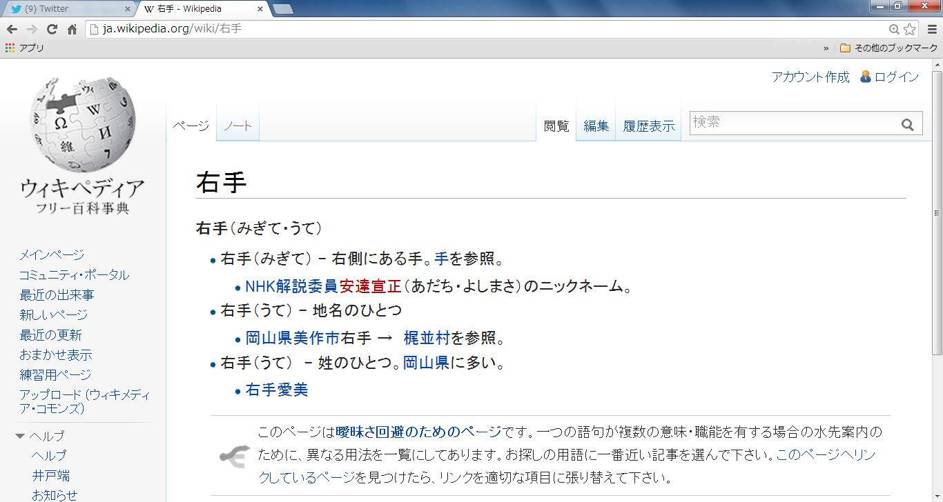 Images of Wikipedia‐ノート:記...