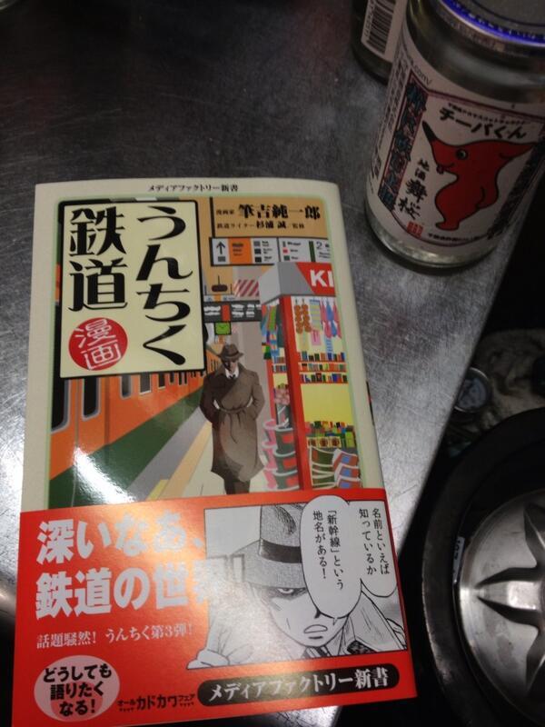 『うんちく鉄道漫画』筆吉純一郎著 メディアファクトリー新書。キハに見本誌あります!! http://t.co/GYTjHtL9tr