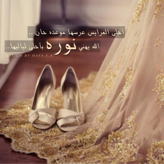 Haya S A على تويتر رمزيات زواج تصميمي نوره Http T Co T9qo578o3r