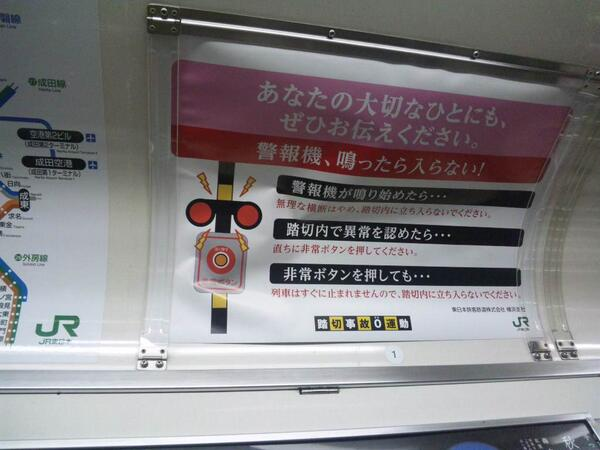 例の事故で横浜線車両に掲示が