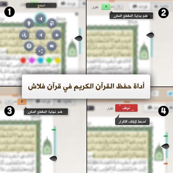 quranflash hashtag on Twitter