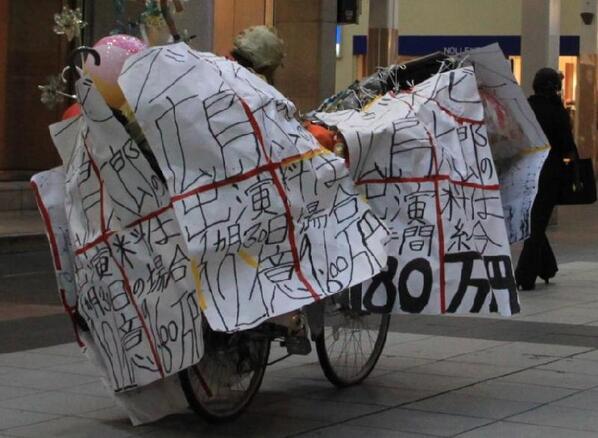 広島太郎さん、自転車にでかい張り紙ベタベタ貼っててちゃんと書いてるけど「フジテレビ広島太郎の出演料は時間給180万円、1ヶ月30日の場合は12億9600万