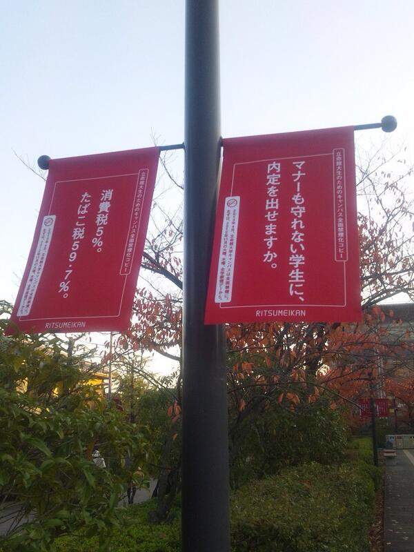 立命館大学の禁煙啓発ポスター