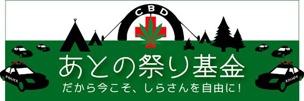 大麻,基金,募金