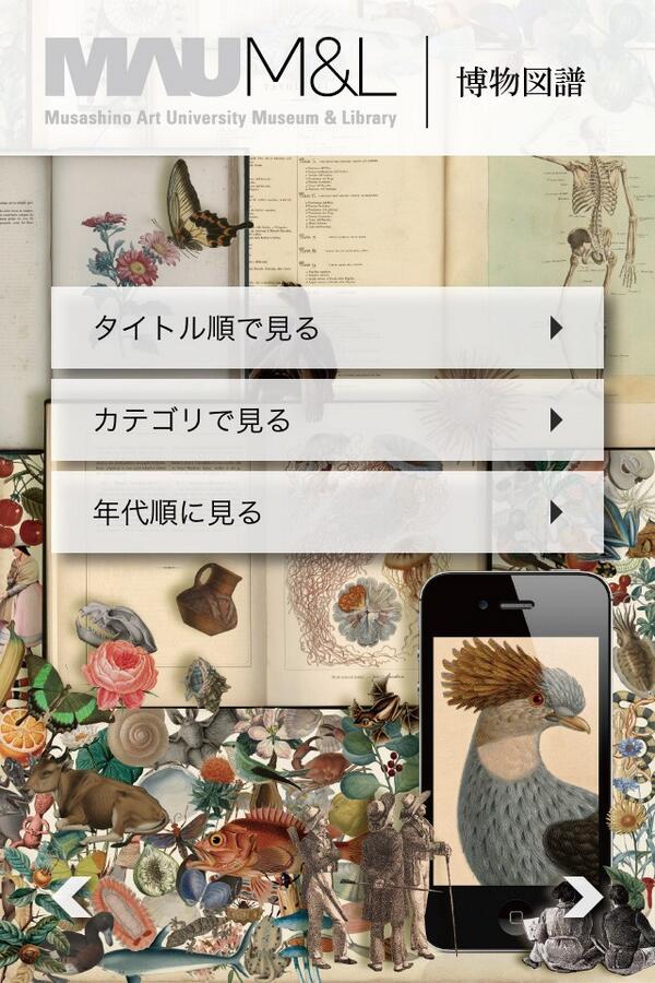 武蔵野美術大学が作ったiPhoneアプリは大学が持っている膨大な博物図譜を見ることができます。荒俣宏さんの解説動画で、博物図譜のたのしみかたを勉強できるのがとても良い。無料というのが驚きです。