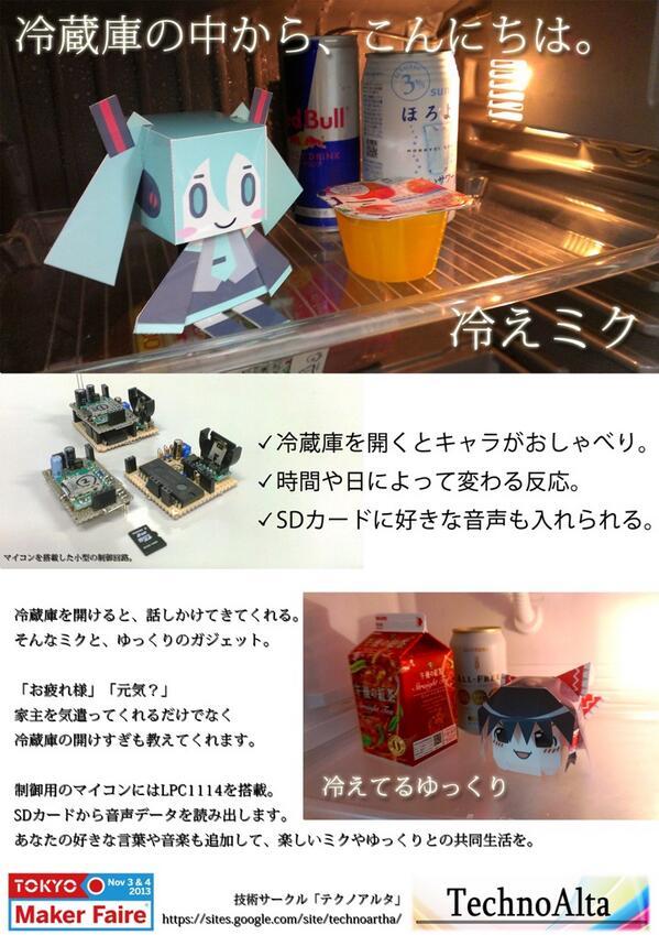 明日から未来館で開催されるMaker Faire Tokyoにて冷蔵庫に住むミクとゆっくり霊夢を展示します。未来館3階にてお待ちしております。白い冷蔵庫(のようなもの)と虹色に光る東方の電飾衣装が目印かも? http://t.co/cSBpFAVfTn