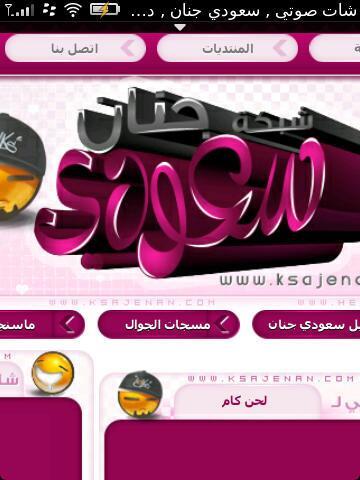 شات سعودي للجوال