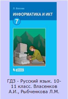 Решебник по русскому языку 9 класс рудяков
