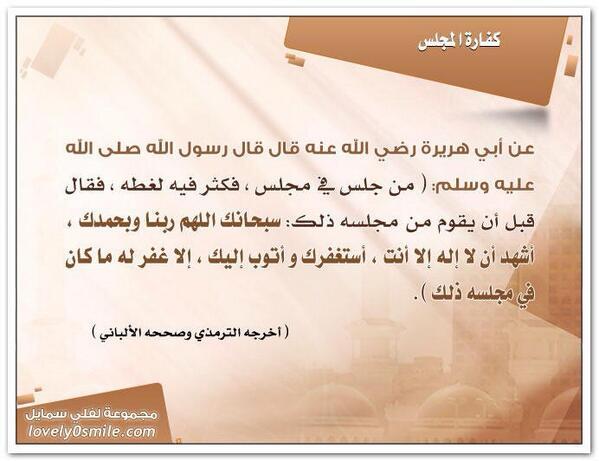 دعاء كفارة المجلس Kafartalmajle Twitter
