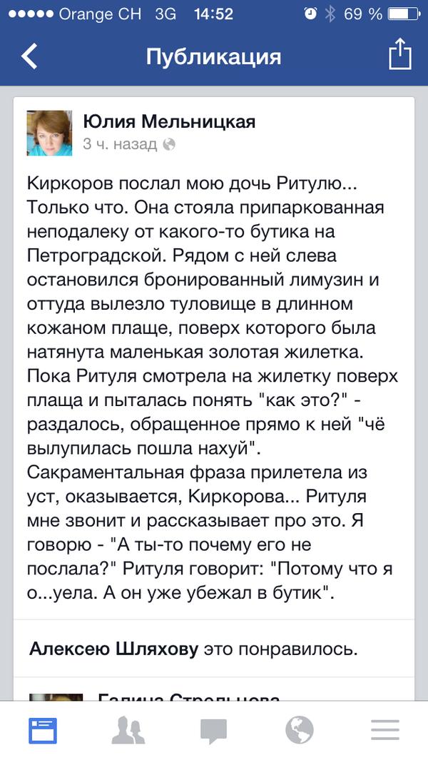 Ритуля была послана Киркоровым