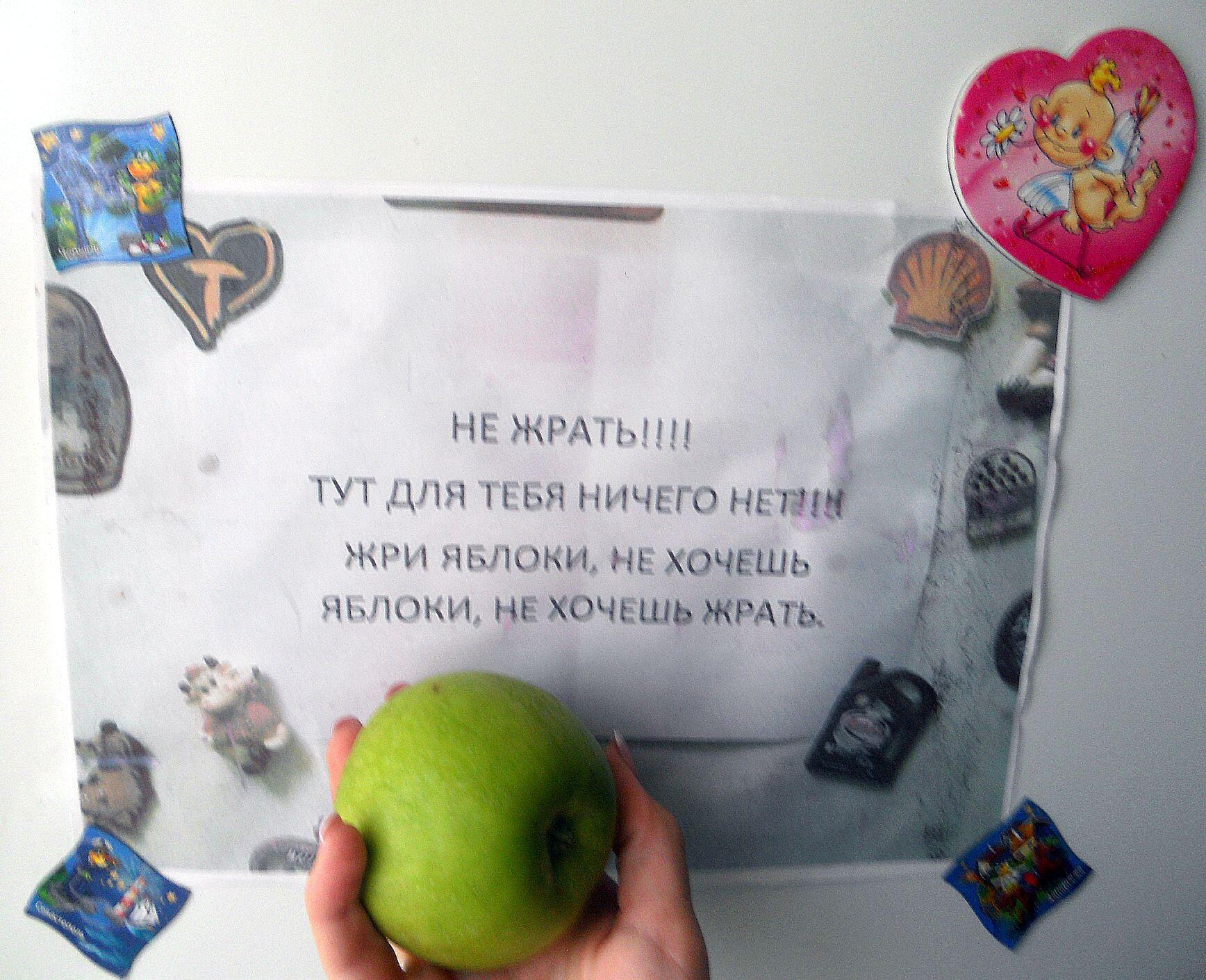 картинки хочешь есть ешь яблоко этого, нефтяники получат