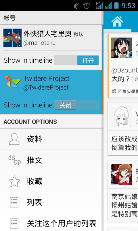 Twidere Project on Twitter: