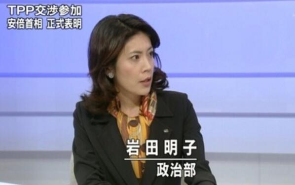 """徳永みちお on Twitter: """"岩田明子(NHK政治部記者、解説委員)1970年 ..."""
