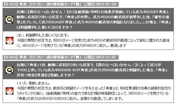 6-015典韋に関するQA