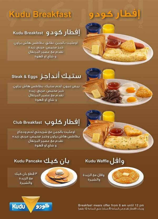 منيو كودو الفطور