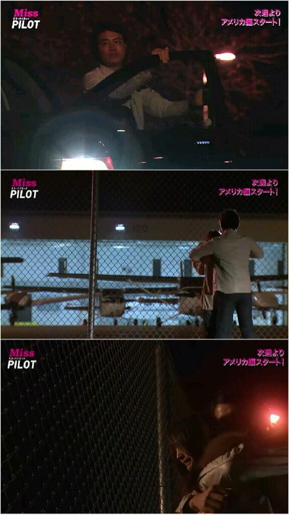 パイロット 10 話 ミス