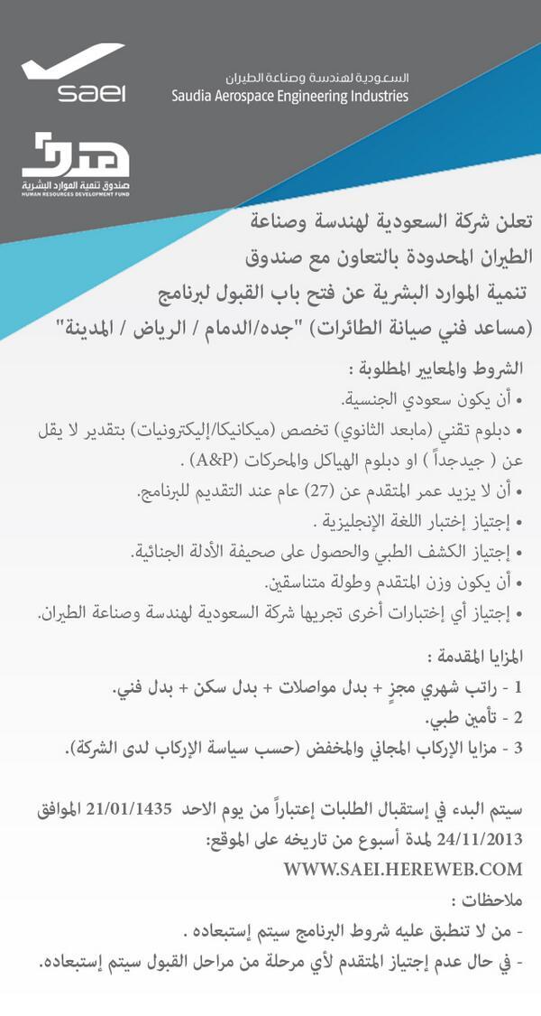Saei V Twitter تعلن السعودية لهندسة وصناعة الطيران عن فتح باب القبول لبرنامج مساعد فني صيانة طائرات Saei الخطوط السعودية Http T Co Wvarpd6o0h